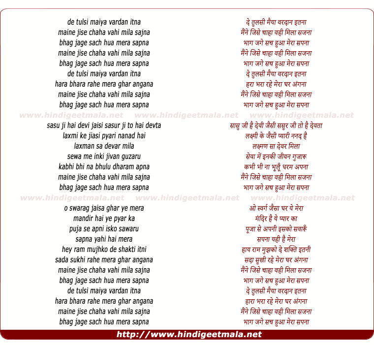 lyrics of song De Tulsi Maiya Vardan Itna
