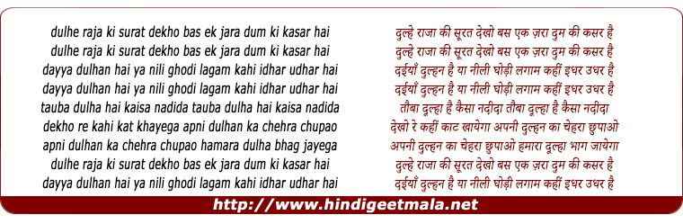 lyrics of song Dulhe Raja Ki Soorat Dekho