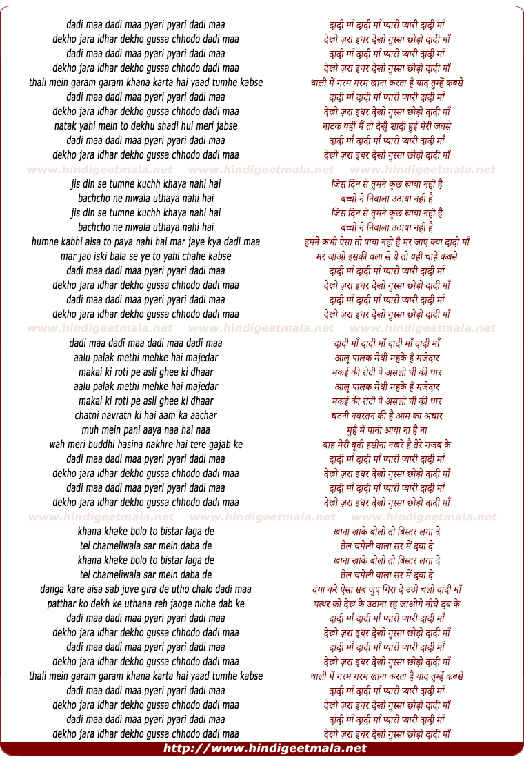 lyrics of song Dadi Maa Dadi Maa Pyari Pyari Dadi Maa