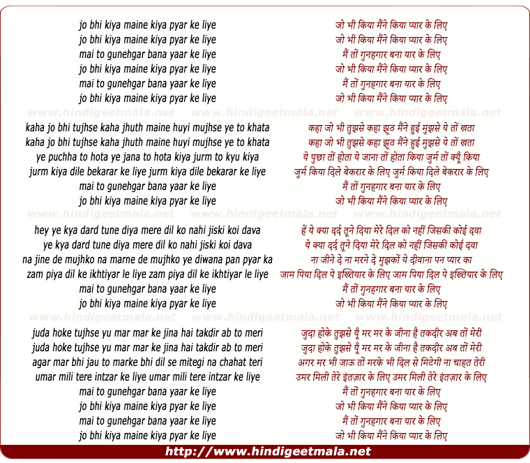 lyrics of song Jo Bhi Kiya Maine Kiya Pyar Ke Liye