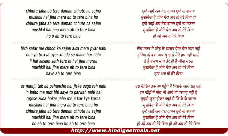 lyrics of song Chhute Jahan Ab Tera Daaman