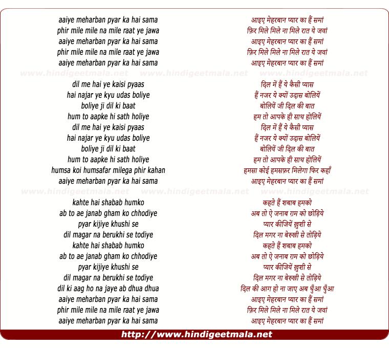 lyrics of song Aayie Meharban