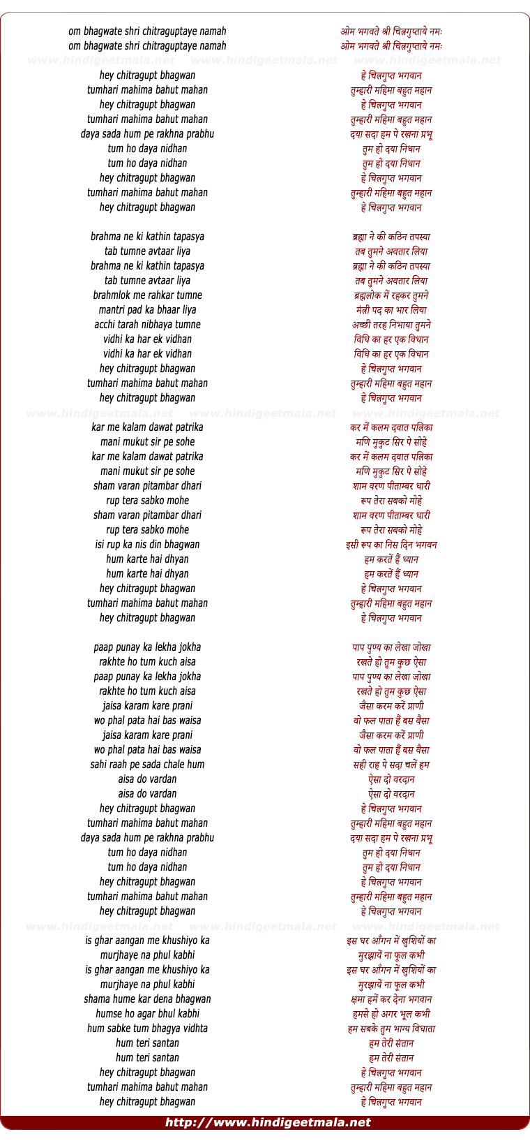 lyrics of song He Chitragupt Bhagwan