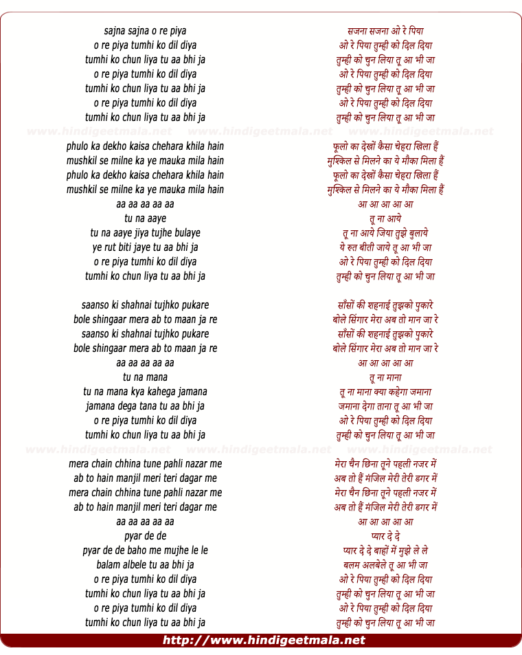 lyrics of song O Re Piya Tumhi Ko Dil Diya