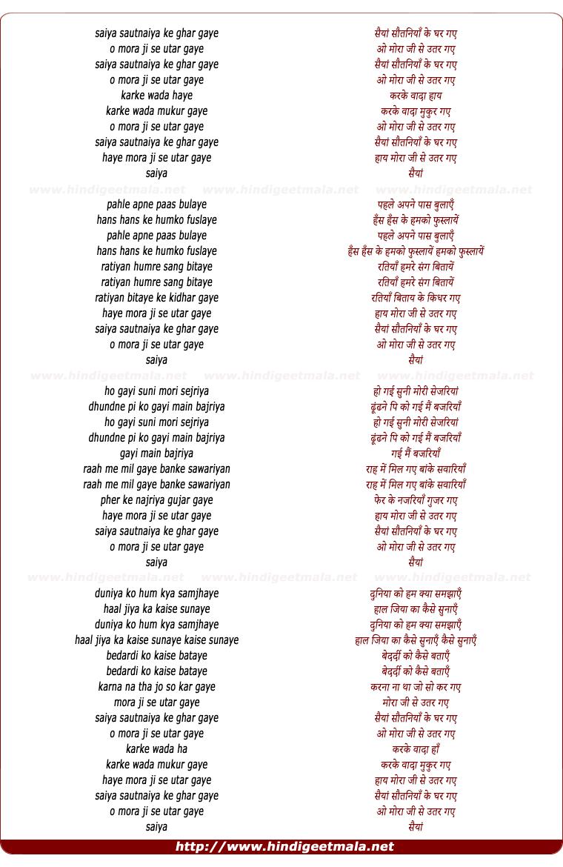lyrics of song Sanyia Sautaniya Ke Ghar Gaye