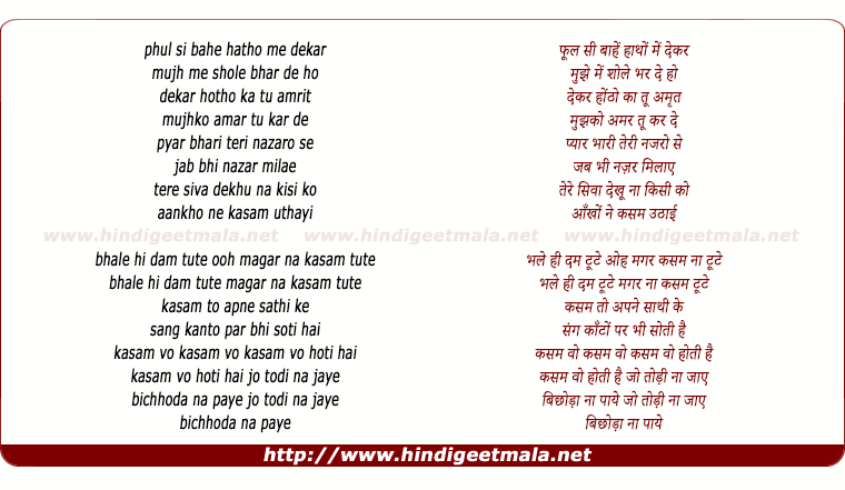lyrics of song Kasam Kya Hoti Hai