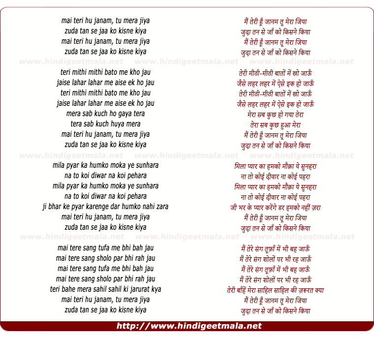 lyrics of song Mai Teri Hu Janam, Tu Mera Jiya