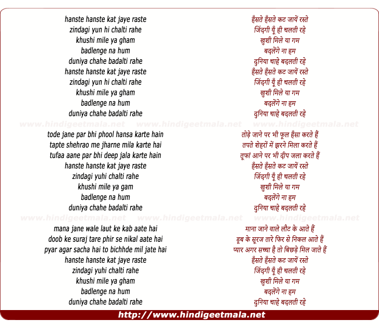 lyrics of song Hanste Hanste Kat Jaye Raste (Female)