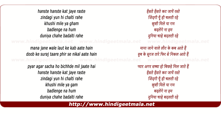 lyrics of song Hanste Hanste Kat Jaye Raste (Sad)