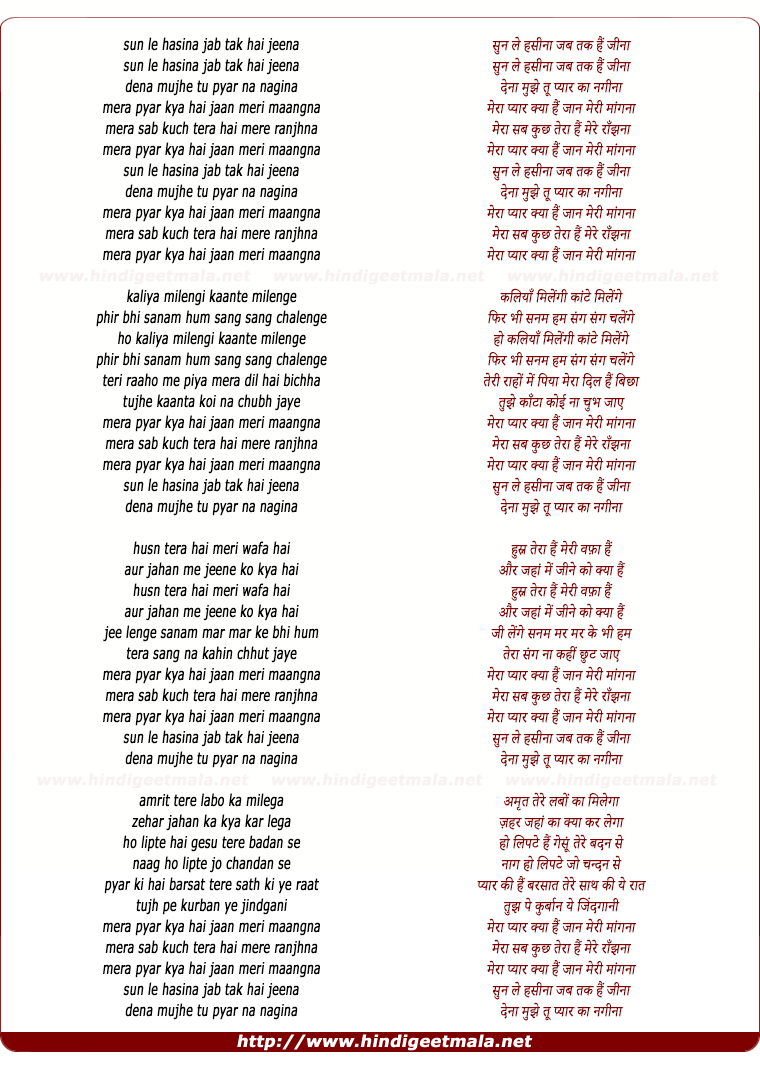 lyrics of song Sun Le Hasina