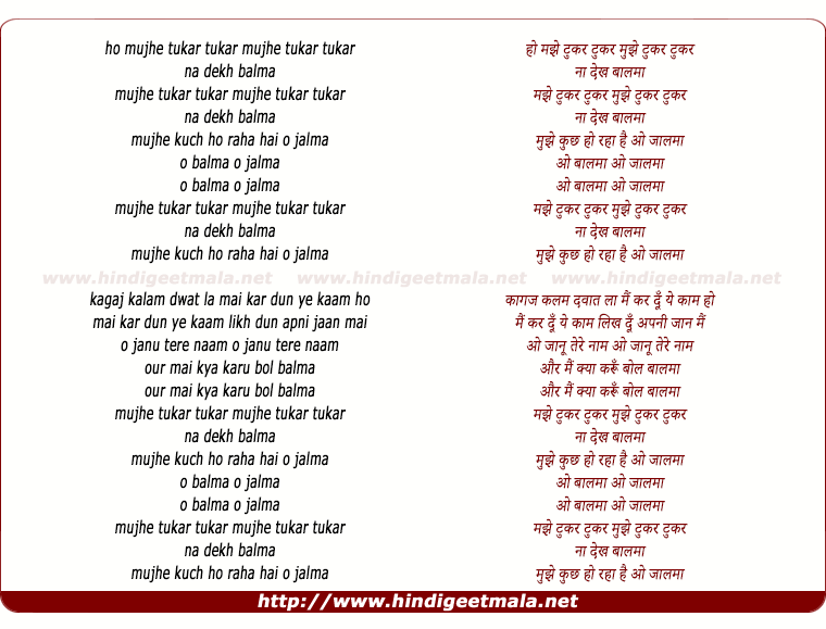 lyrics of song Mujhe Tukar Tukar Na Dekh Balma
