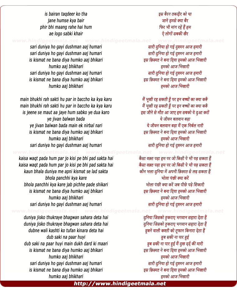 lyrics of song Is Bairan Taqdeer Ko