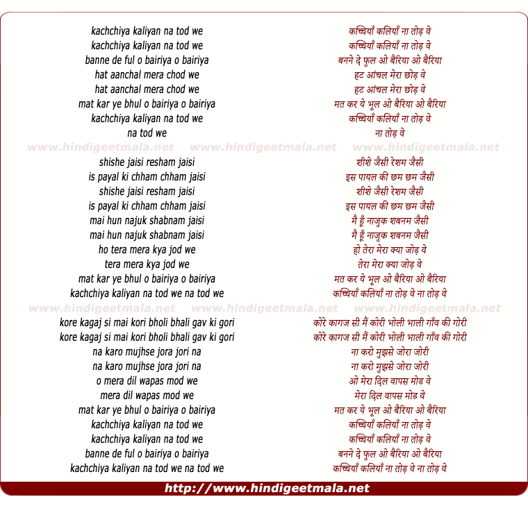 lyrics of song Kachiya Kaliya Na Tod We