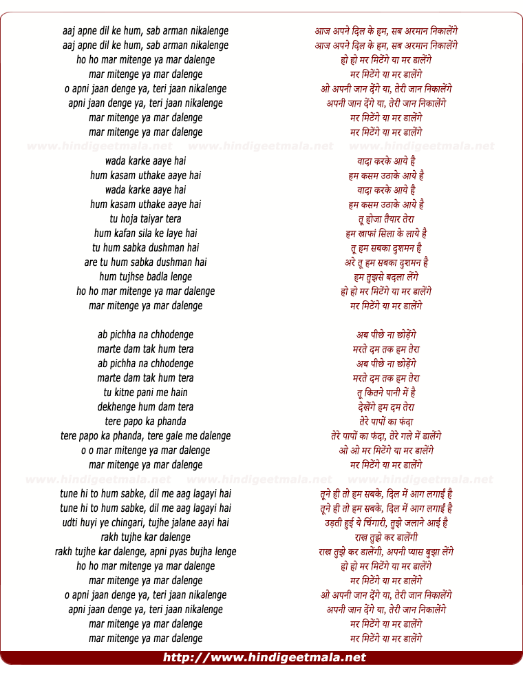 lyrics of song Mar Mitenge Ya Maar Dalenge