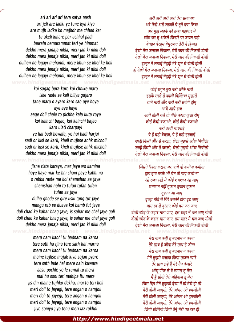 lyrics of song Dekho Mera Janaza Nikla