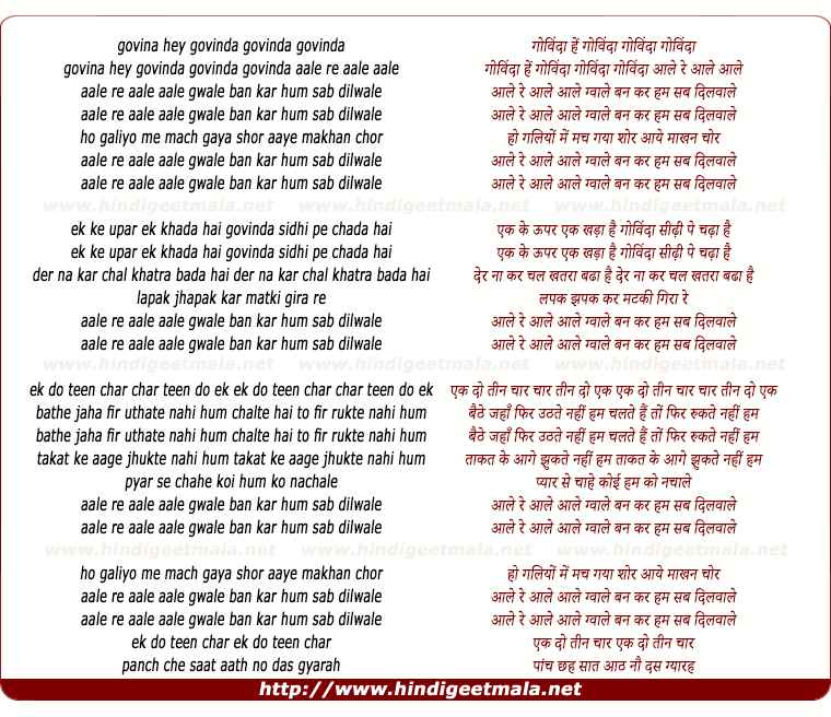 lyrics of song Aale Re Aale
