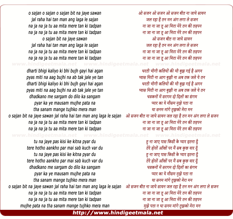 lyrics of song O Sajan Beet Na Jaaye Sawan