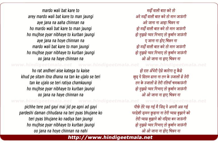 lyrics of song Mardo Wali Baat Kare