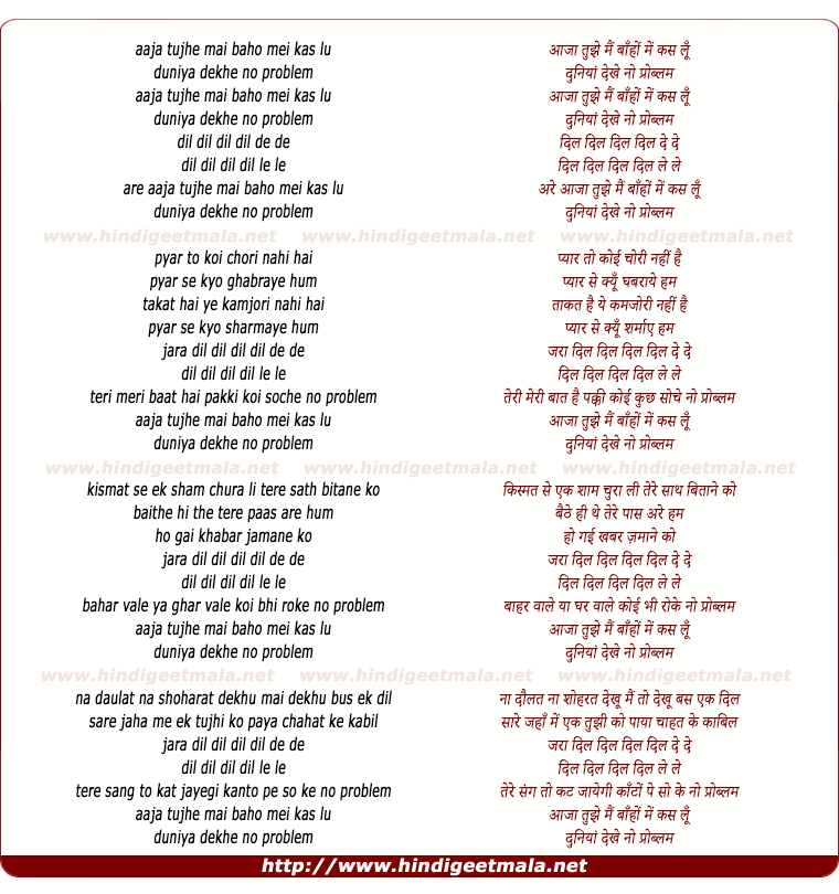 lyrics of song Aja Tujhe Main