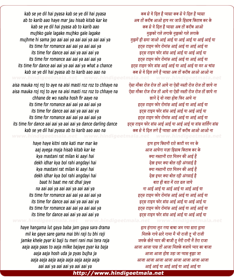 Download Full Song Tera Sara Gussa: Kab Se Ye Dil Hai Pyaasa Ab To Karib Aao