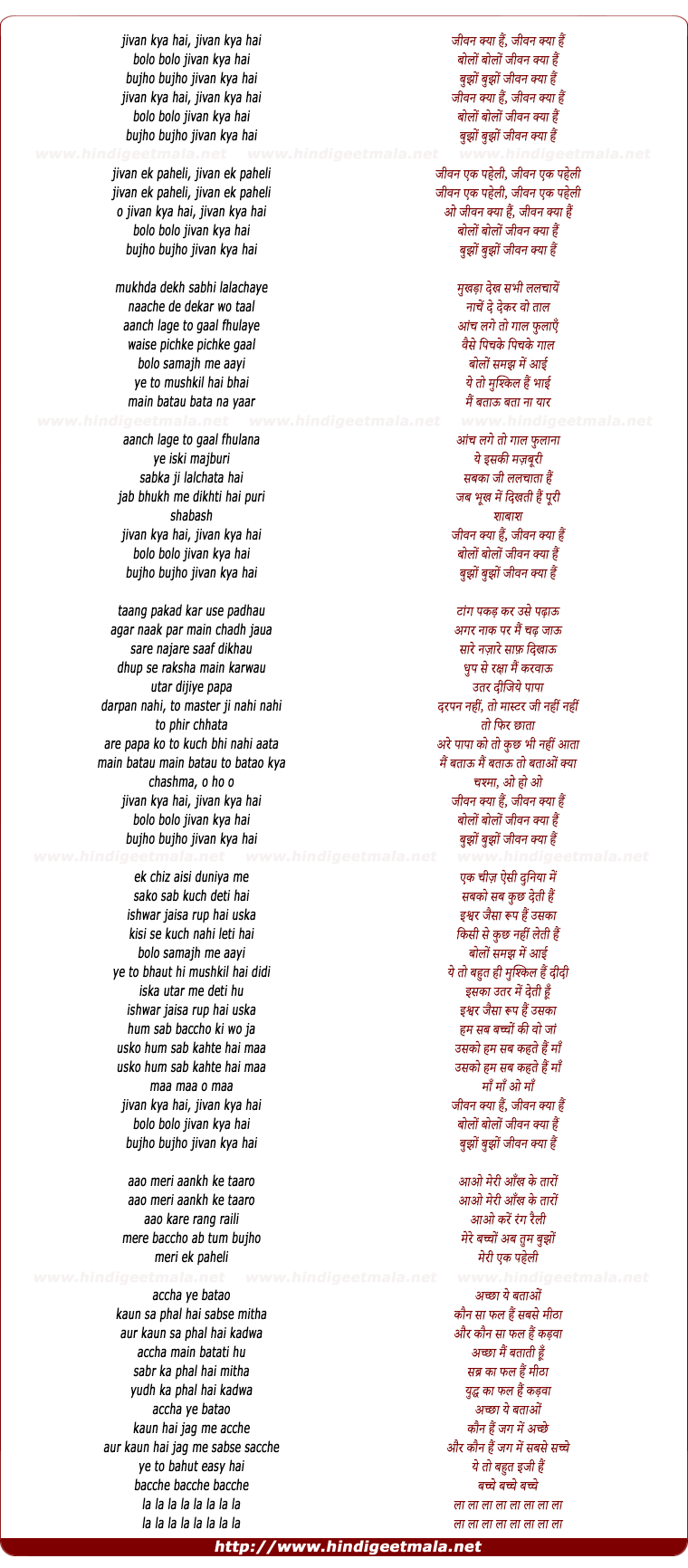 lyrics of song Jeevan Kya Hai