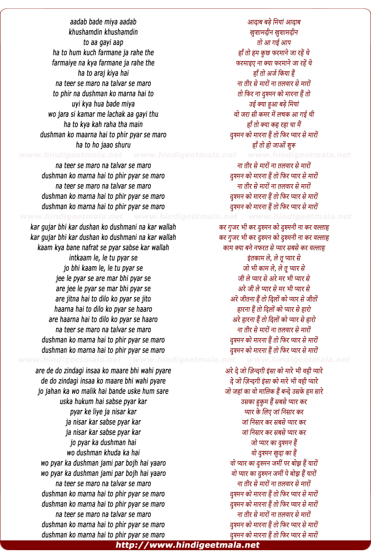 lyrics of song Na Teer Se Maro