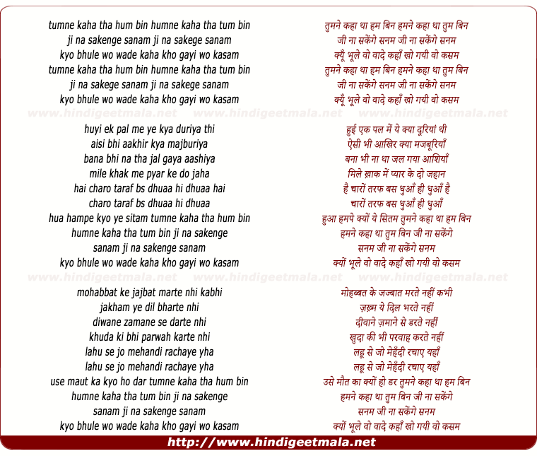 lyrics of song Tumne Kaha Tha Hum Bin