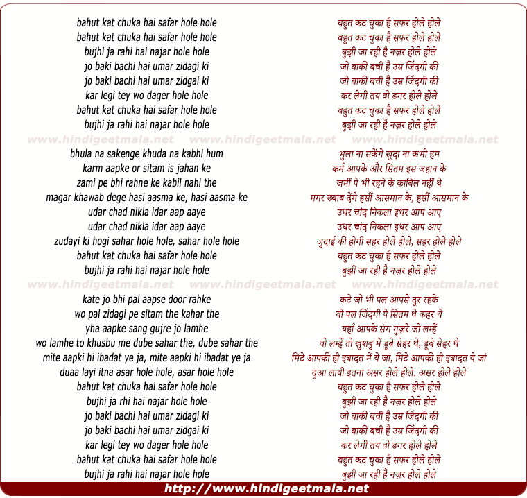 lyrics of song Bahut Kat Chuka Hai