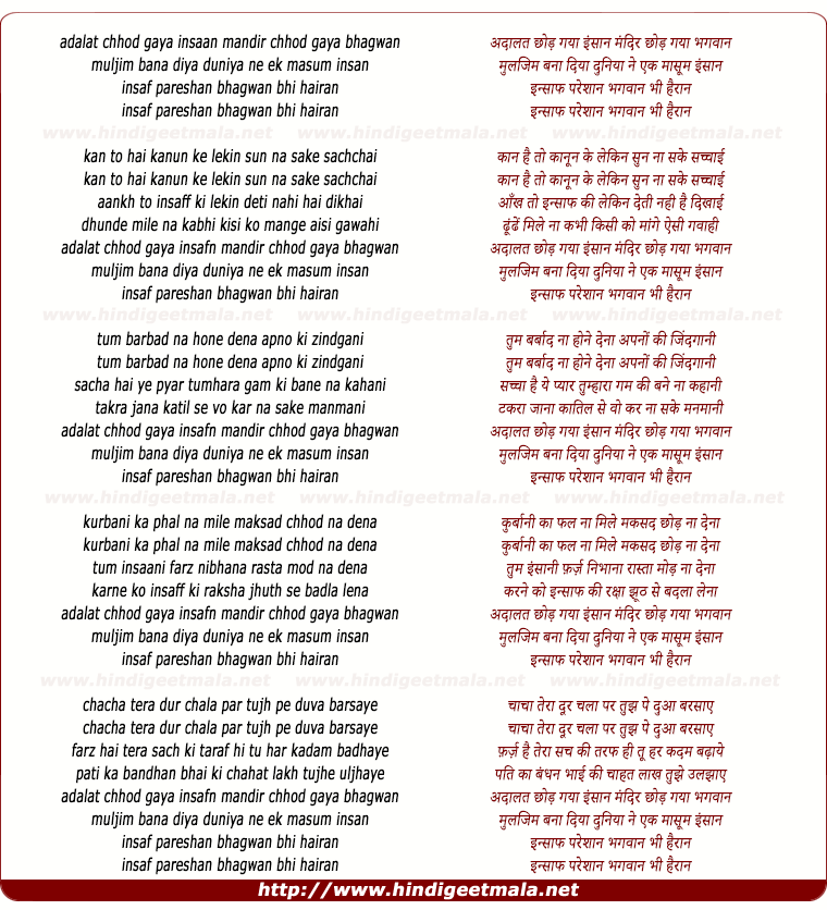 lyrics of song Adalat Chhod Gaya Insaan Mandir Chhod Gaya Bhagwan