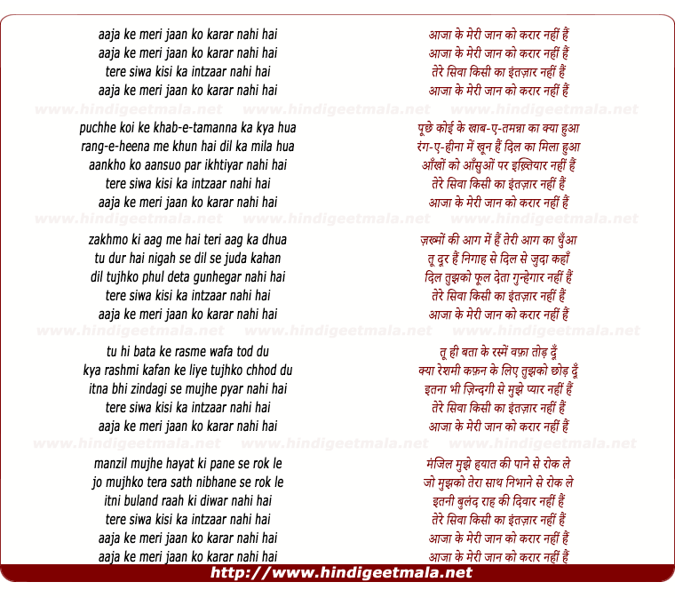 lyrics of song Aaja Ke Meri Jaan Ko Karar Nahi Hai