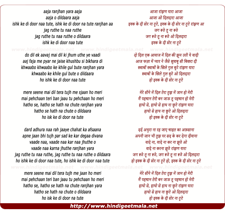 lyrics of song Aaja Ranjhan Yara Aaja