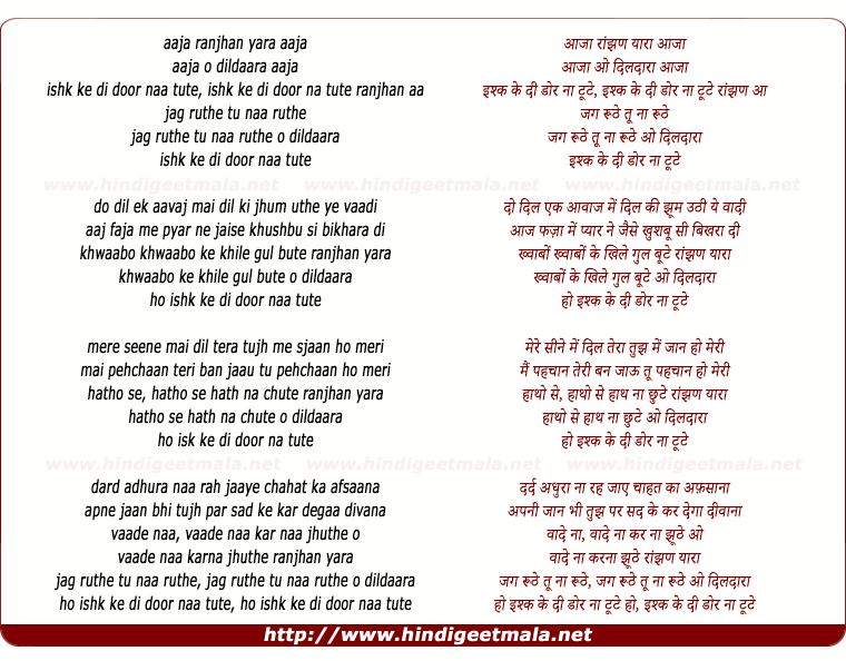 lyrics of song Ishqe Di Dor Na Toote