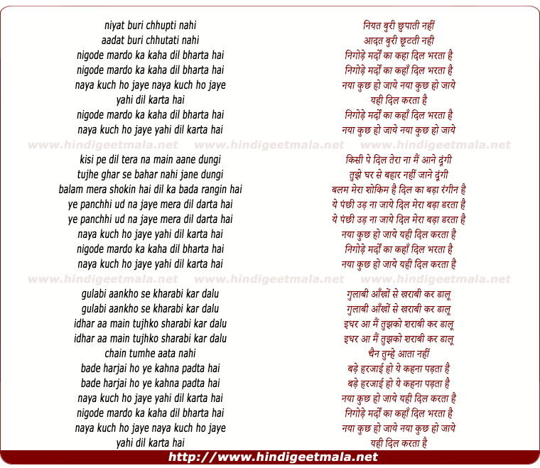 lyrics of song Nigore Mardo Ka Kahan Dil Bharta Hai