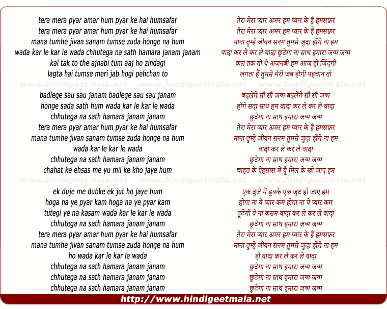 lyrics of song Tera Mera Pyaar Amar Hum Pyar Ke Hai Humsafar