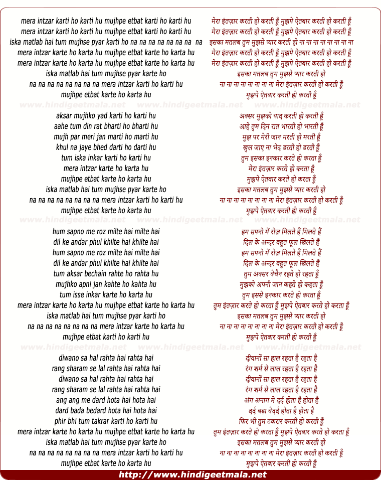 lyrics of song Mera Intezar Karti Ho, Karti Hu