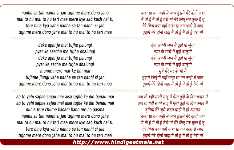 lyrics of song Nanha Sa Tan Nanhi Si Jaan
