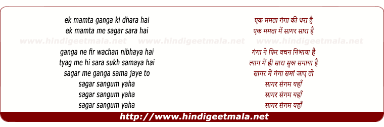 lyrics of song Ek Mamta Ganga Ki Dhara Hai