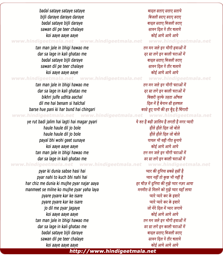 lyrics of song Badal Sataye Sataye Sataye