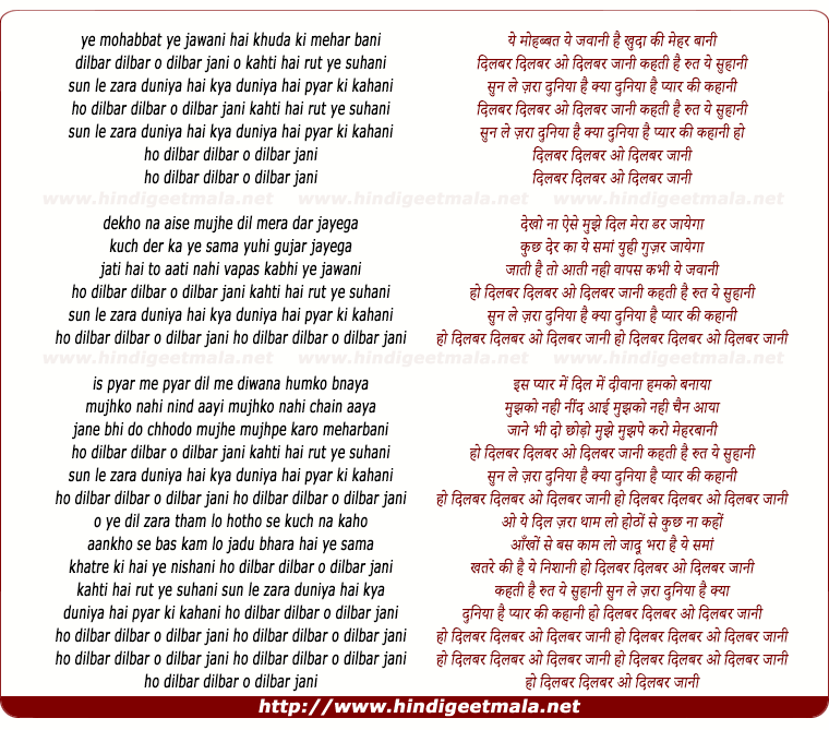 lyrics of song Dilbar Dilbar O Dilbar Jani