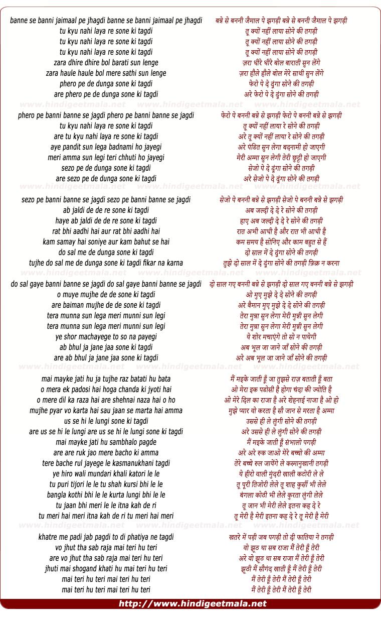 lyrics of song Banne Se Banni, Tu Kyu Nahi Laaya Sone Ki Tagadi