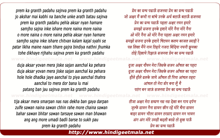 lyrics of song Prem Ka Granth Padahu Sajnva