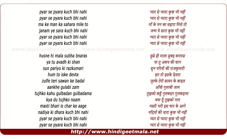lyrics of song Pyar Se Pyara Kuch Bhi Nahi