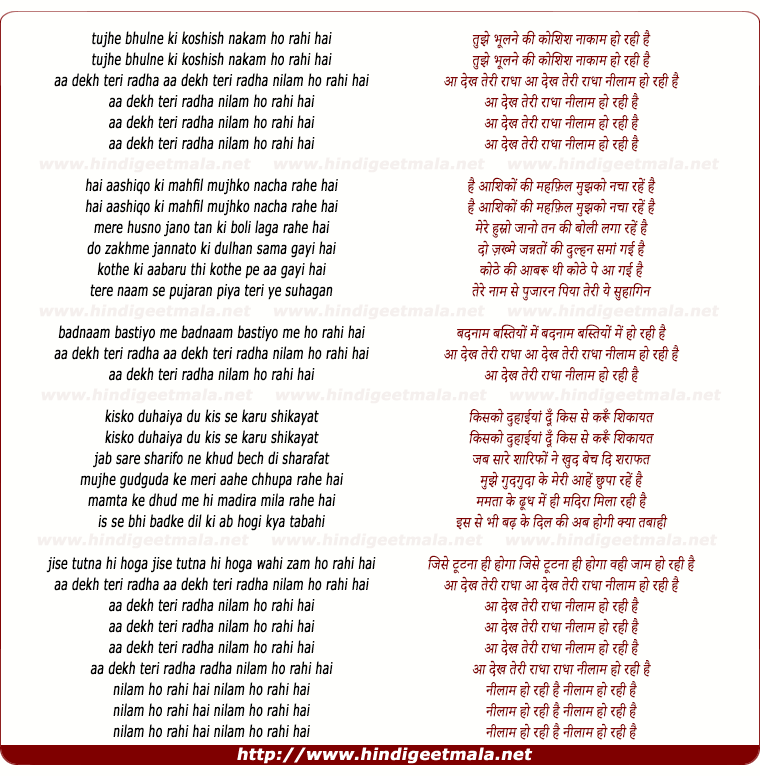 lyrics of song Tujhe Bhulne Ki Koshish Nakaam Ho Rahi Hai