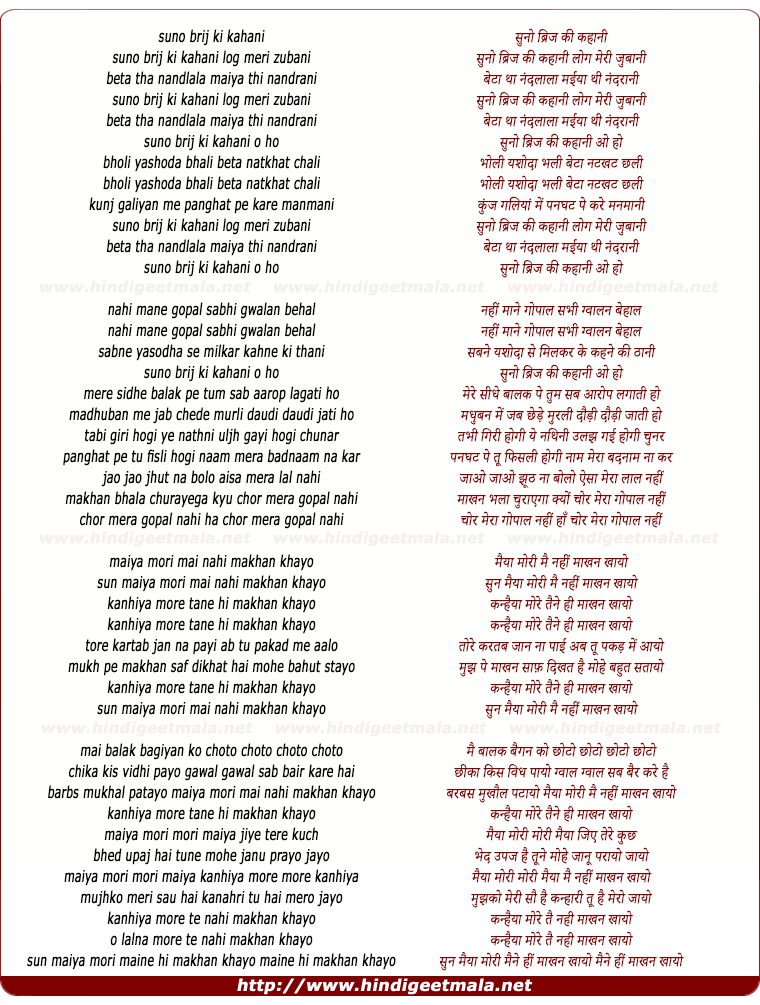 lyrics of song Suno Brij Ki Kahani