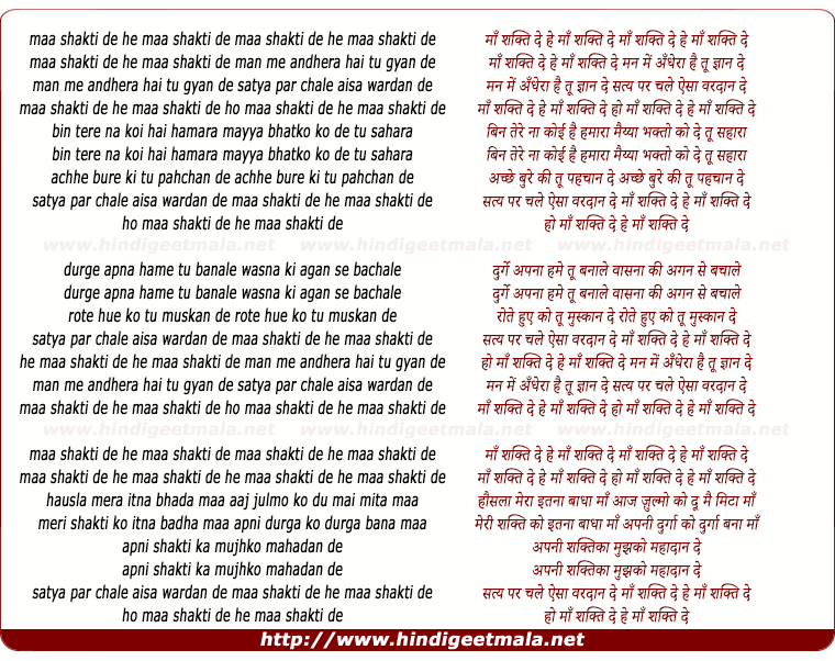 lyrics of song Maa Shakti De