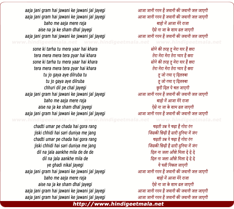 lyrics of song Aaja Jani