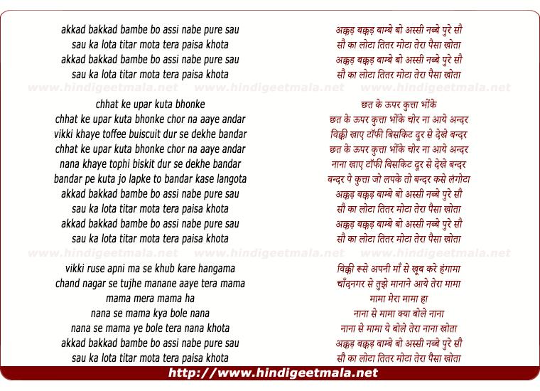 lyrics of song Akkad Bakkad Bambe Bo Assi Naabe Pure Sau