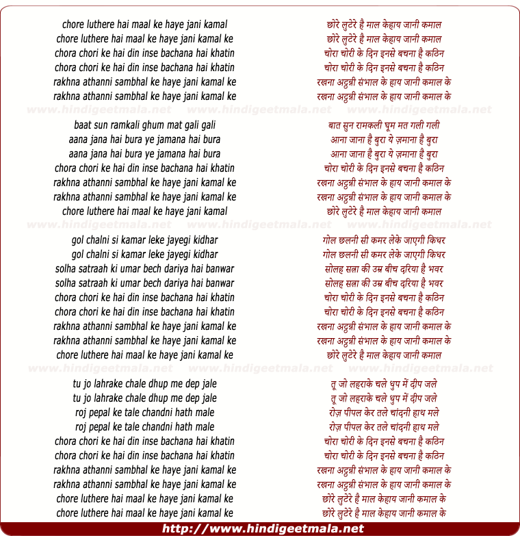 lyrics of song Rakhna Athanni Sambhalke