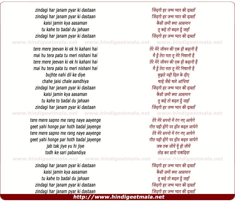 lyrics of song Zindagi Har Janam Pyar Ki Dastaan