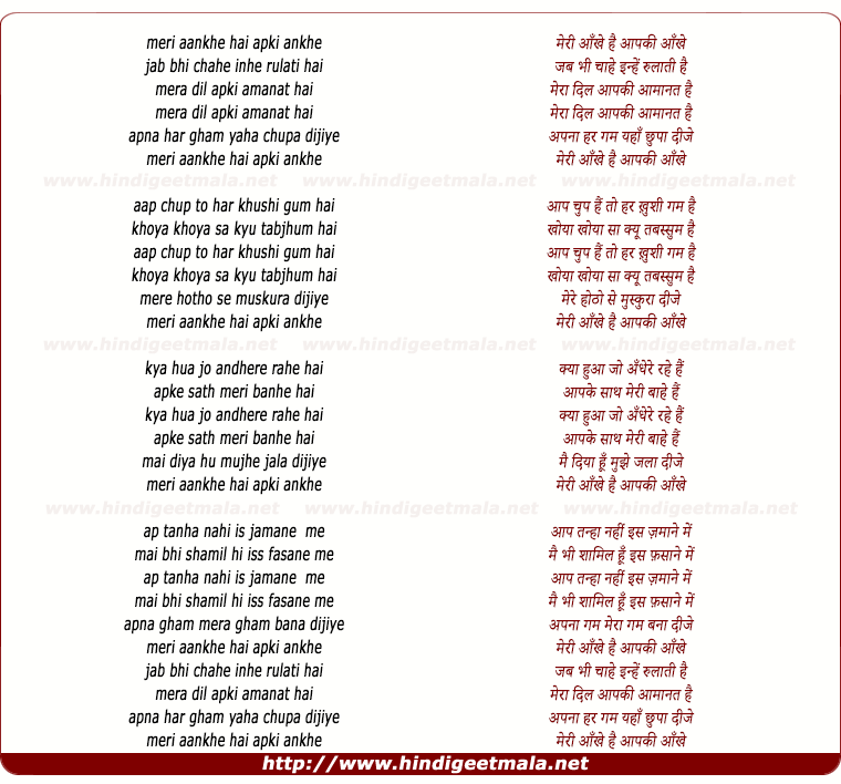 lyrics of song Meri Ankhe Hai Aap Ki Ankhe